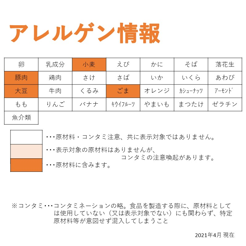 ベスト JG炙りチャーシュー(600g)