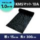 ケムズマット KMSマット 10A 大和ゴム工業 【無料サンプルあり】