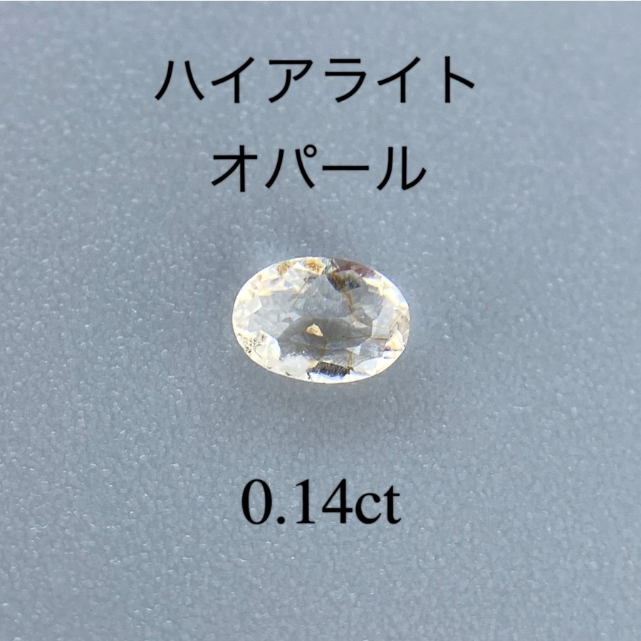 希少色! ハイアライトオパール 0.142ct