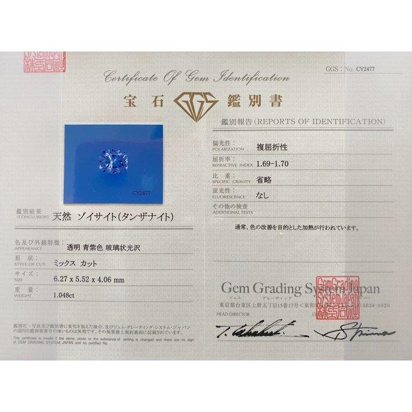 美しいカット☆ タンザナイト 1.048ct