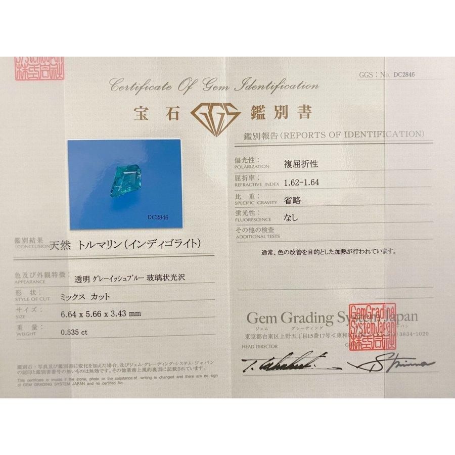 インディゴライト☆ トルマリン 0.535ct