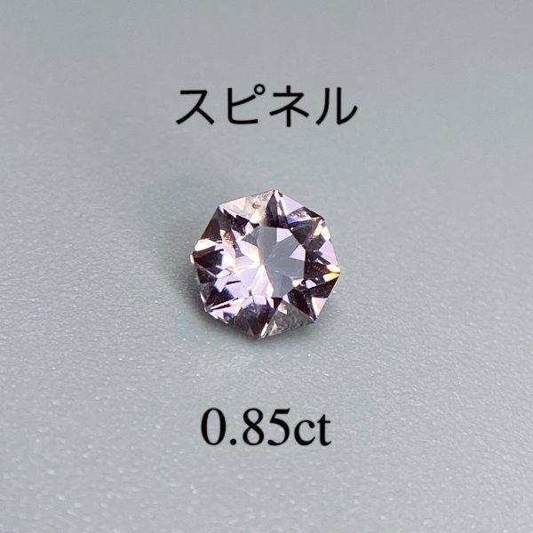 ミャンマー産☆ スピネル 0.856ct