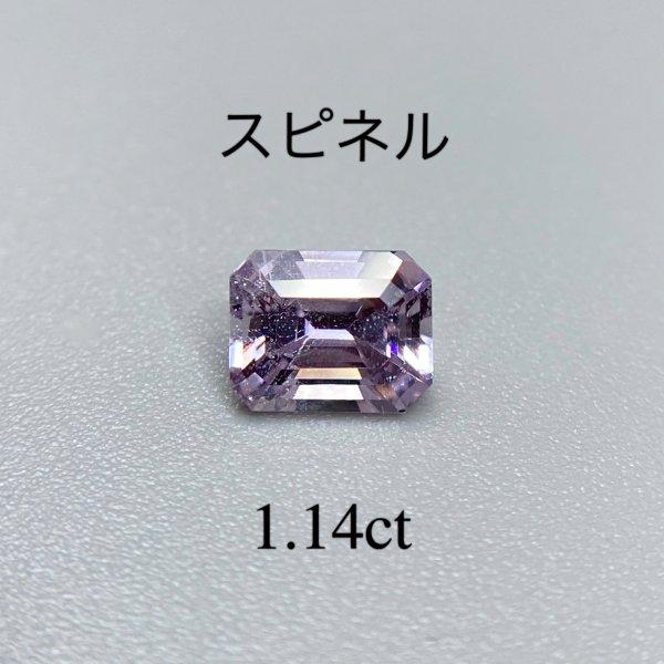 ミャンマー産☆ スピネル 1.143ct