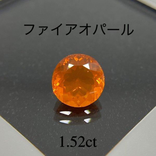 キラッキラッ☆ ファイアーオパール 1.52ct