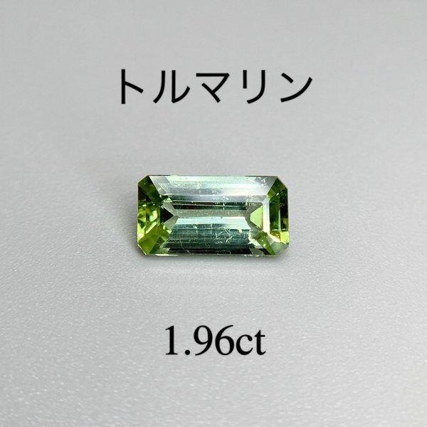 モザンビーク産☆ グリーントルマリン 1.964ct
