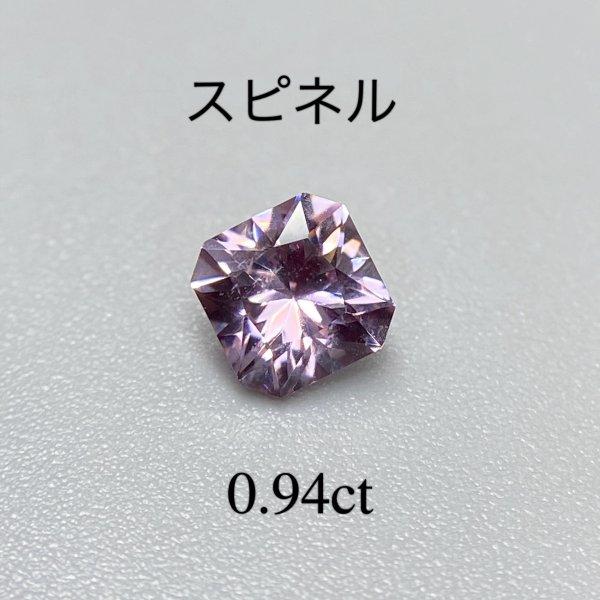 ミャンマー産☆ スピネル 0.949ct