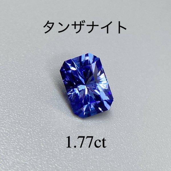 美しいカット☆ タンザナイト 1.772ct