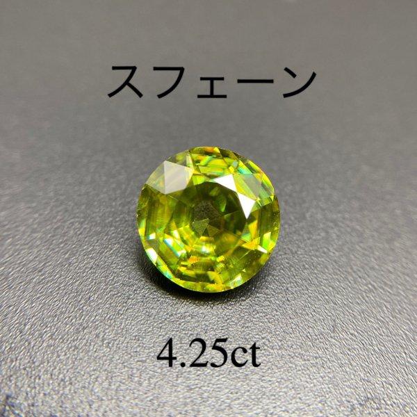 ギラギラファイア! 大粒☆ スフェーン 4.25ct