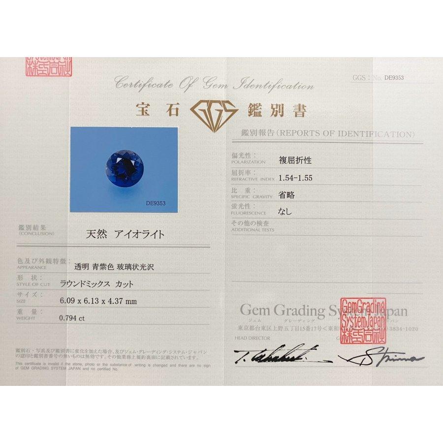 吸い込まれそうなブルー☆ アイオライト 0.794ct