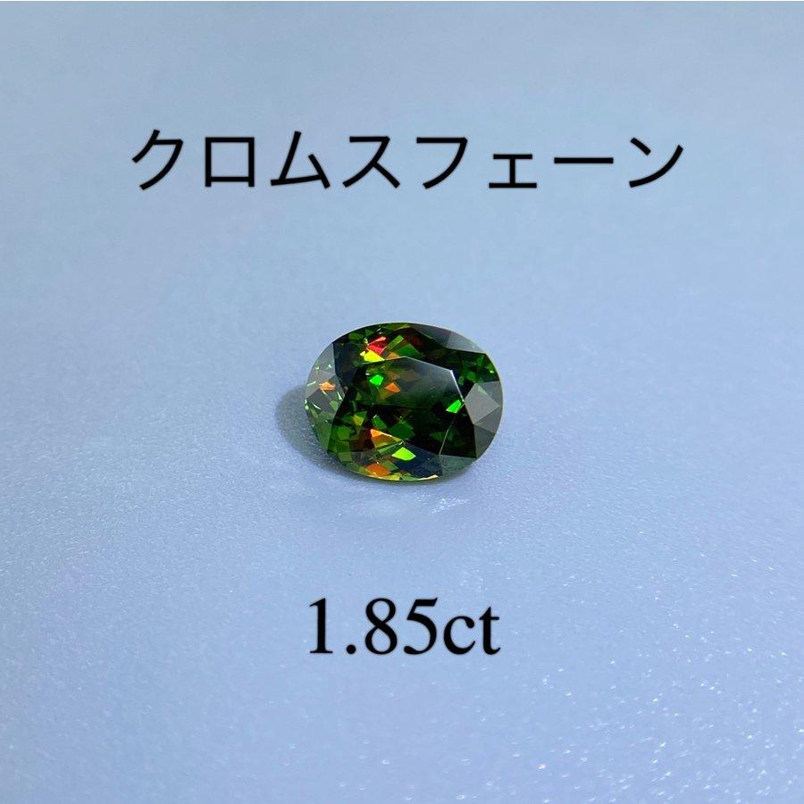 レッドファイア☆ クロム スフェーン 1.858ct