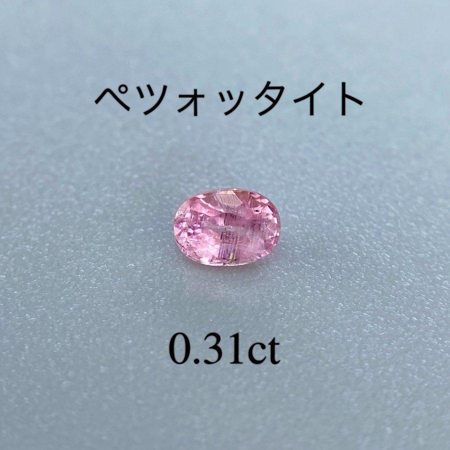 レアストーン☆ ペツォッタイト 0.318ct