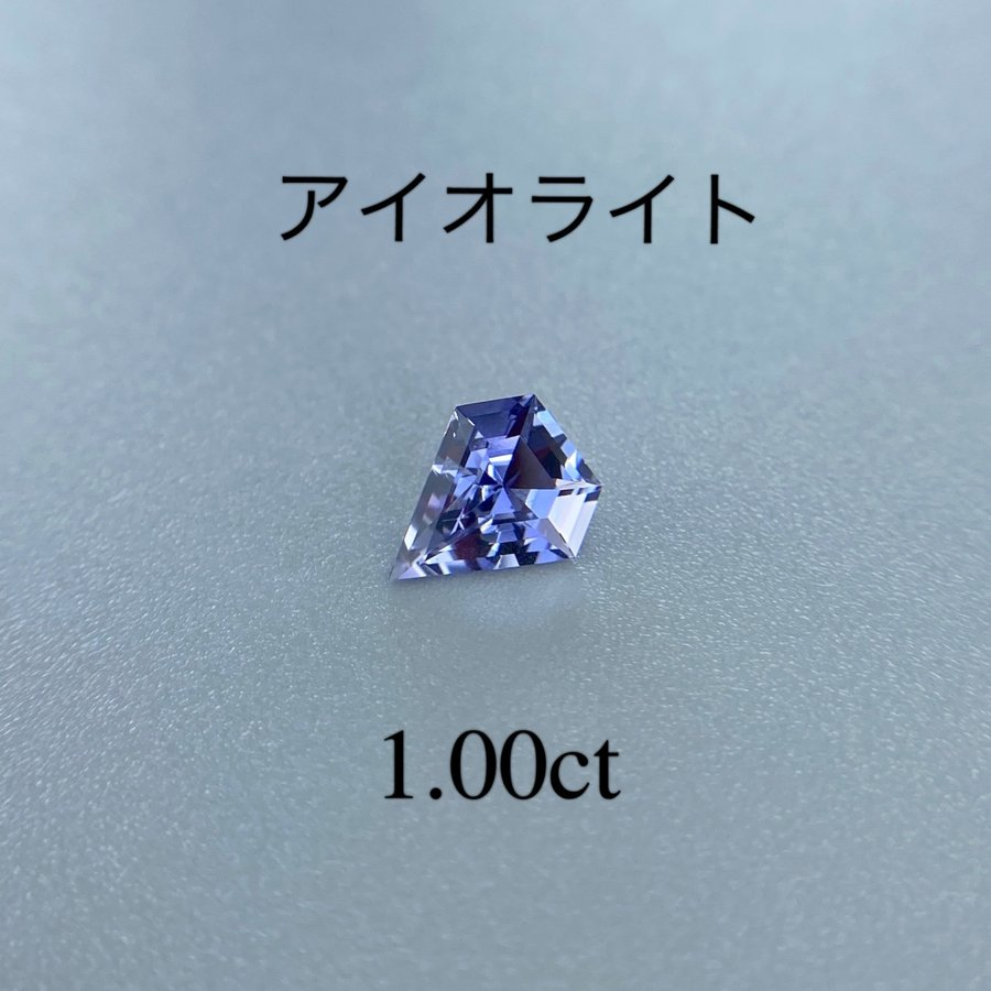 かっこいいシールドカット☆ アイオライト 1.000ct