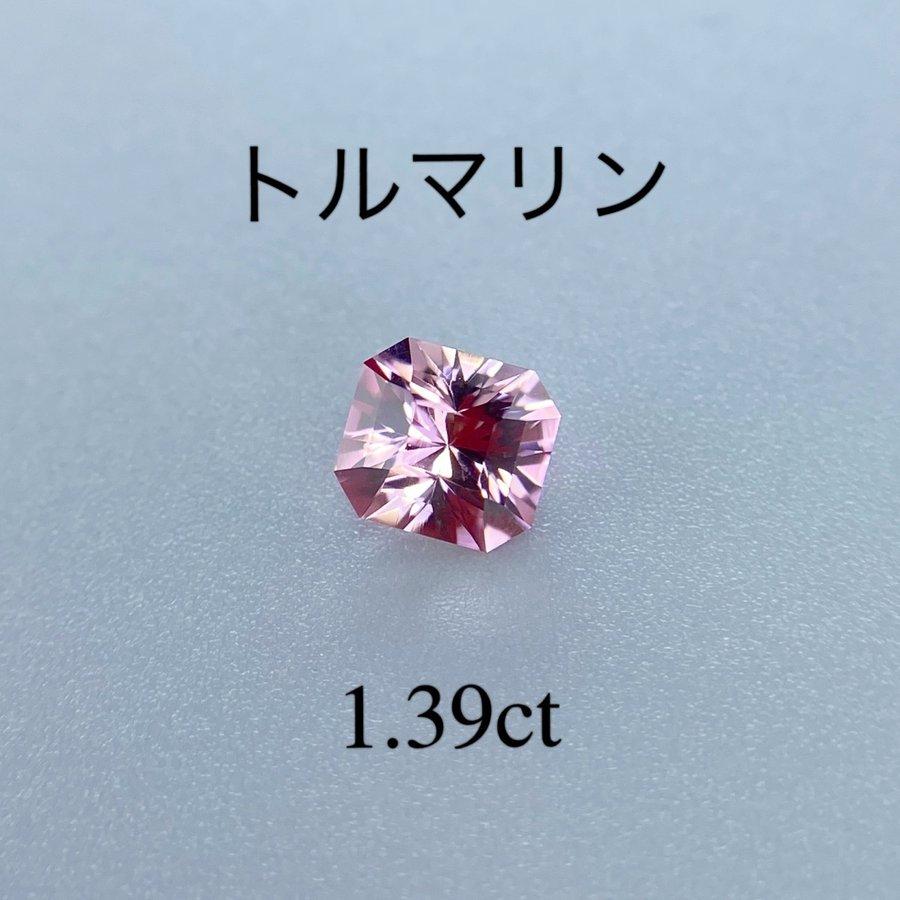 春色カラー☆ ピンクトルマリン 1.398ct