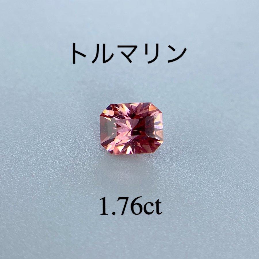 パパラチアカラー☆ トルマリン 1.763ct