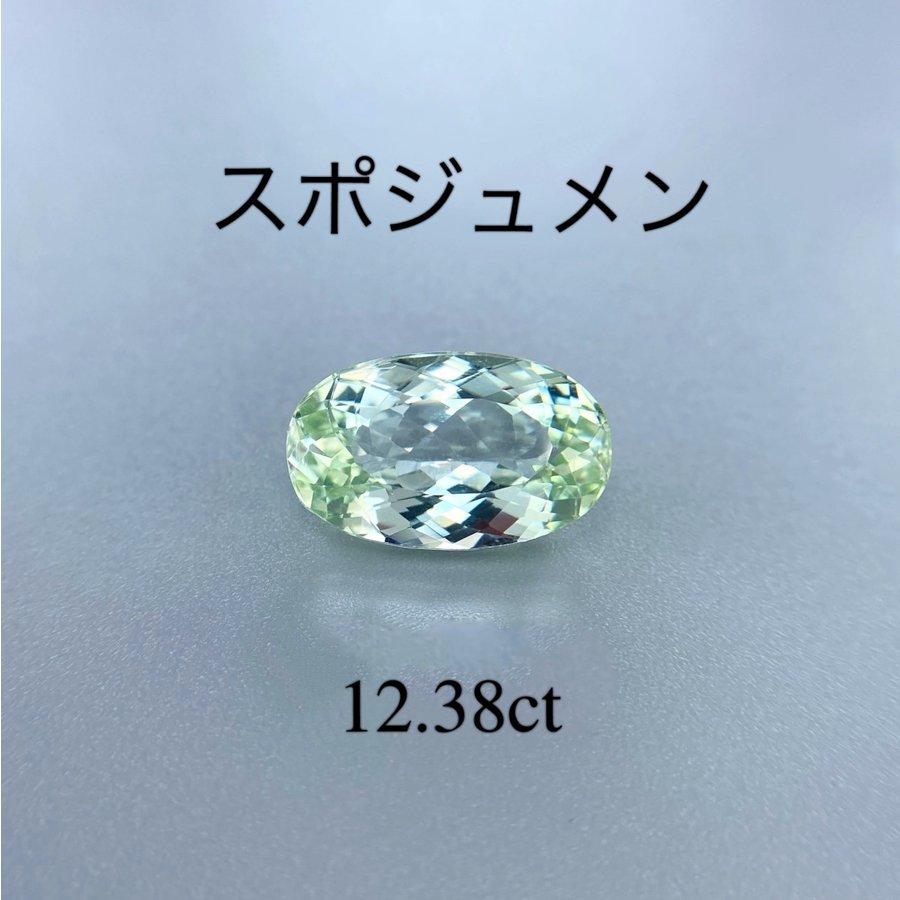 キラキラパステルカラー☆ スポジュメン 12.385ct