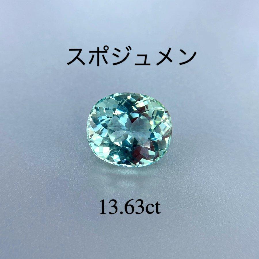 キラキラパステルカラー☆ スポジュメン 13.637ct