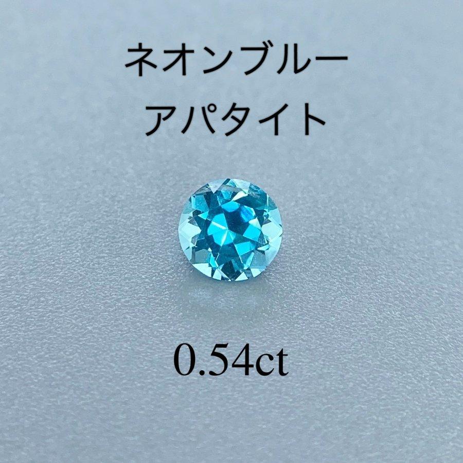 ネオンブルー☆ アパタイト 0.540ct