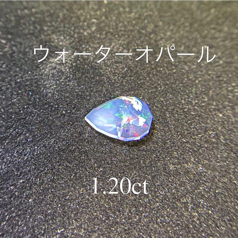 美しい遊色☆ ウォーターオパール 1.207ct