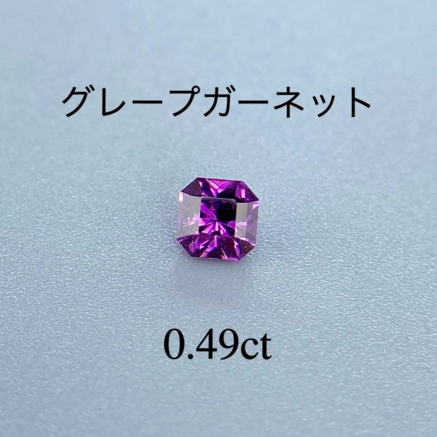 美パープル☆ グレープガーネット 0.497ct