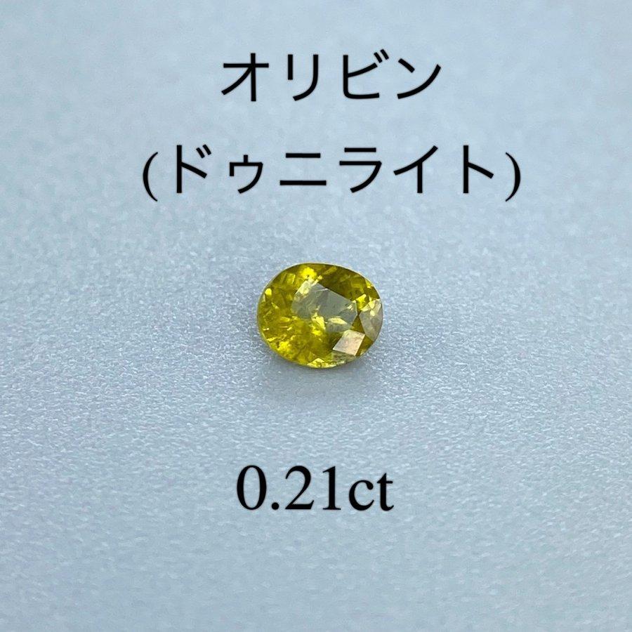 希少石! オリビン(ドゥニライト)  0.212ct
