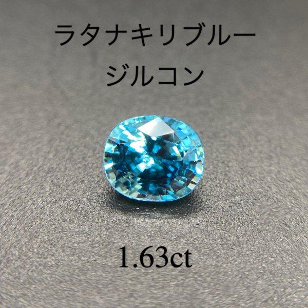 ラタナキリブルー☆ ブルージルコン 1.63ct