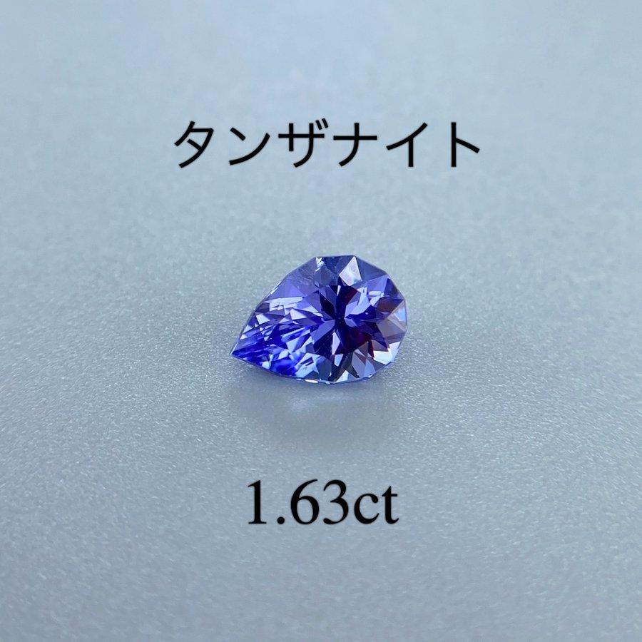美しいカット☆ タンザナイト 1.636ct