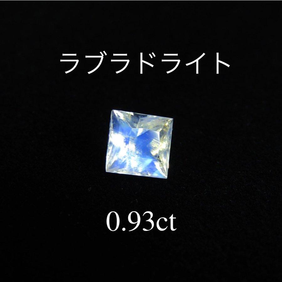 幻想的☆ ラブラドライト 0.936ct