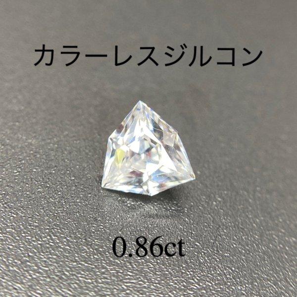 ギラギラ☆ カラーレスジルコン 0.86ct