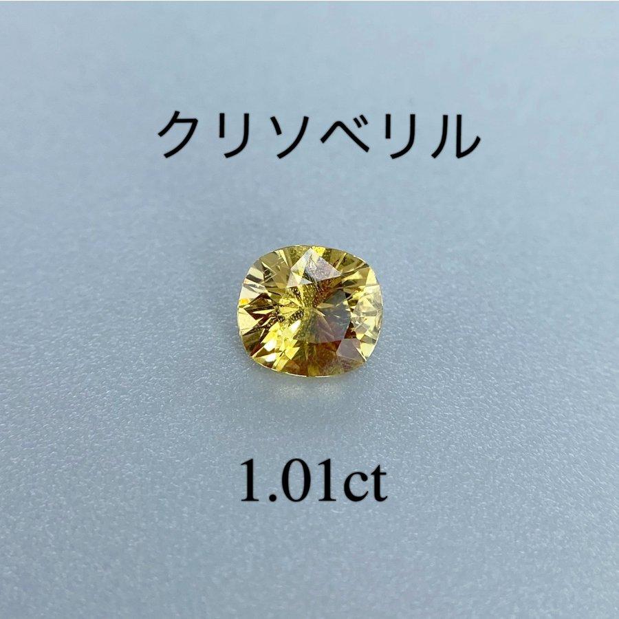 キラキラ☆ クリソベリル 1.017ct
