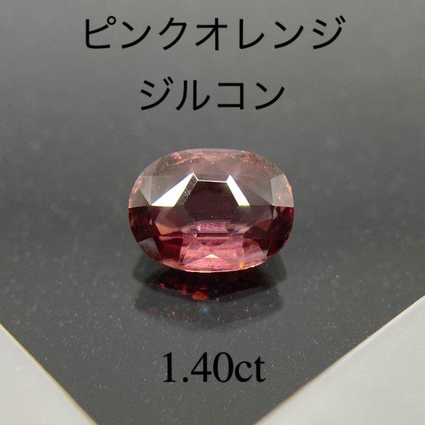 珍しいカット☆ ピンクオレンジ ジルコン 1.40ct