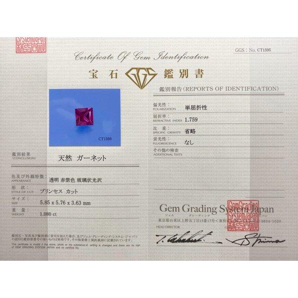 美しいプリンセスカット☆ マラヤガーネット 1.08ct