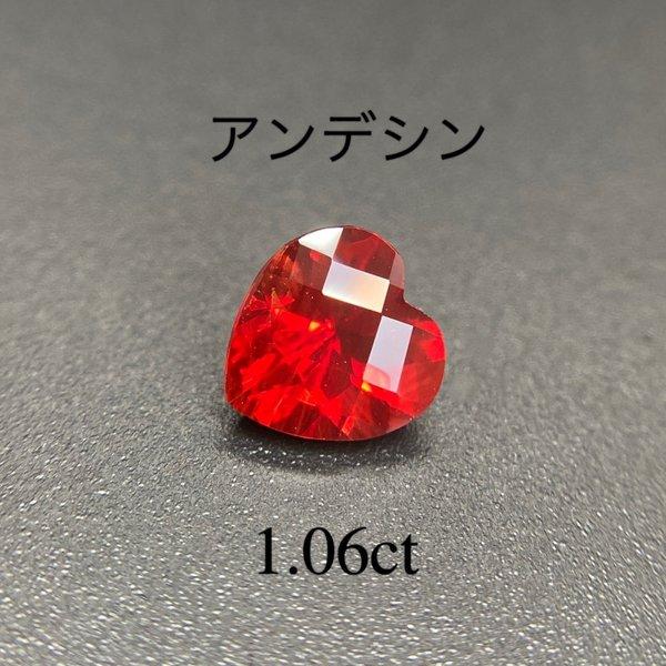 美しい煌めき☆ アンデシン 1.06ct