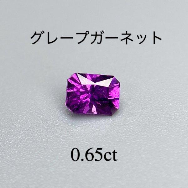 美パープル☆ グレープガーネット 0.651ct