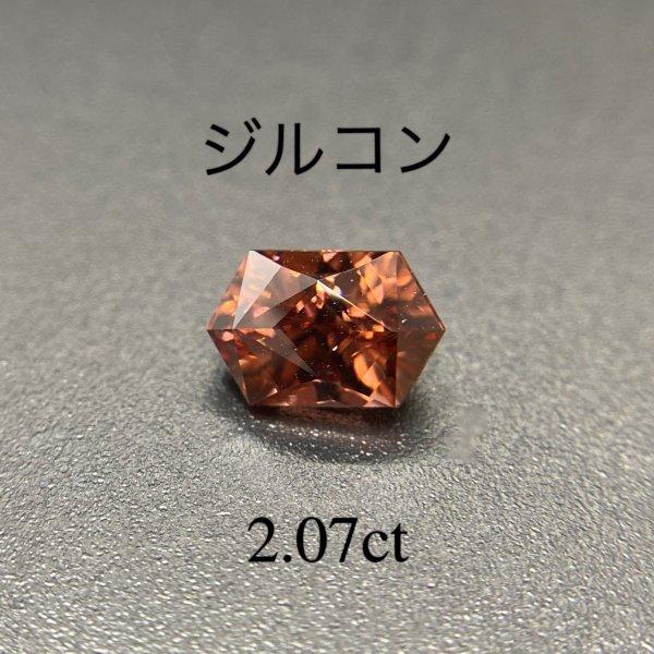 高品質! ジルコン☆ 2.07ct