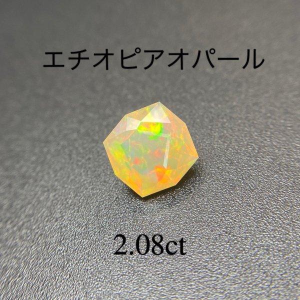 美しい遊色☆ エチオピアオパール 2.089ct
