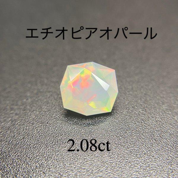 美しい遊色☆ エチオピアオパール 2.085ct
