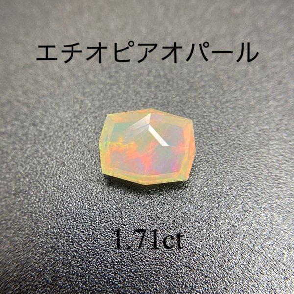 美しい遊色☆ エチオピアオパール 1.713ct