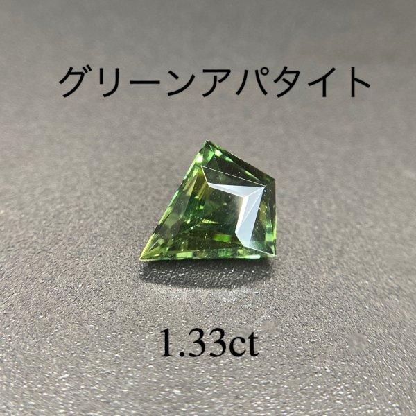 美しい煌めき☆ グリーンアパタイト 1.33ct