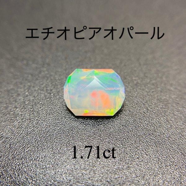 美しい遊色☆ エチオピアオパール 1.712ct