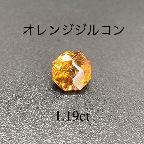 オレンジジルコン 1.19ct