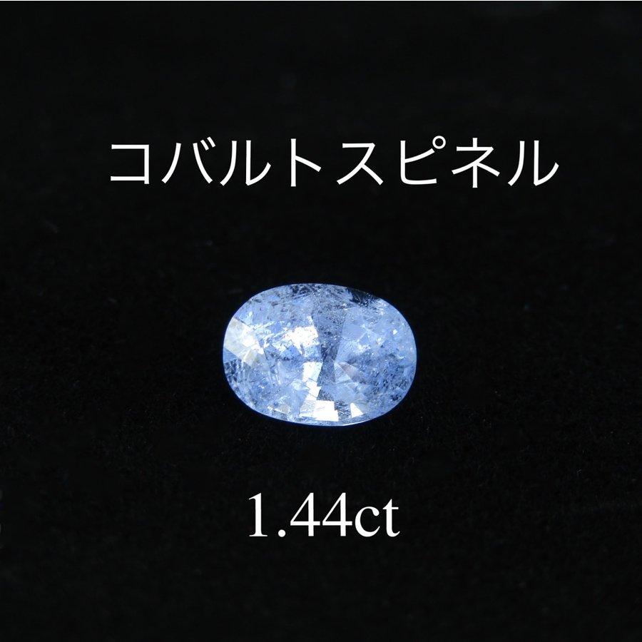 ベトナム産☆ レアカラー! コバルトスピネル 1.44ct