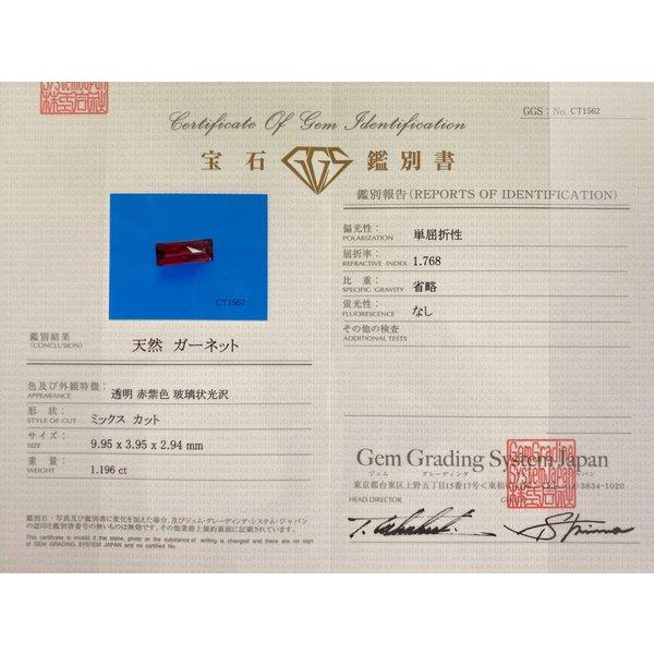 美しいカット☆ ロードライトガーネット 1.19ct
