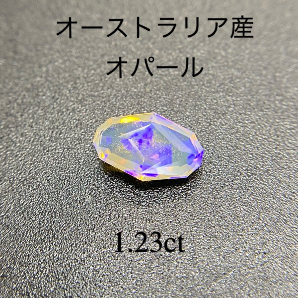 ライトニングリッジ産☆ オパール 1.230ct