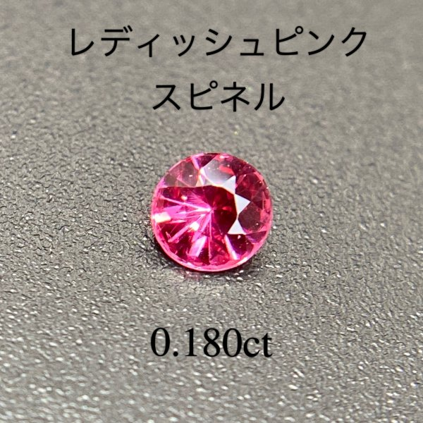 レディッシュピンクスピネル 0.180ct