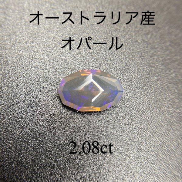 ライトニングリッジ産☆ オパール 2.084ct
