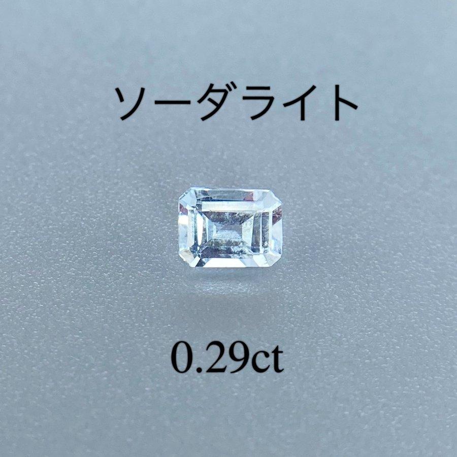 レアストーン☆ ソーダライト 0.291ct