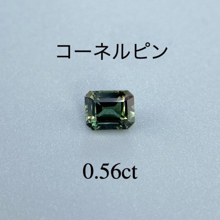 レアストーン☆ コーネルピン 0.562ct