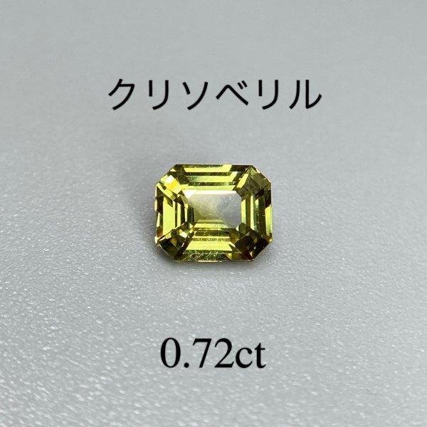 キラキラ☆ クリソベリル 0.727ct