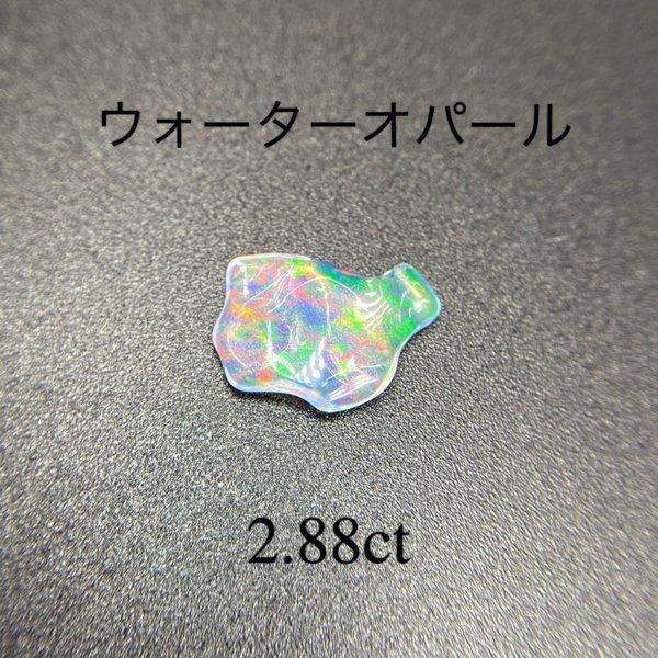 美しい遊色☆ ウォーターオパール 2.881ct