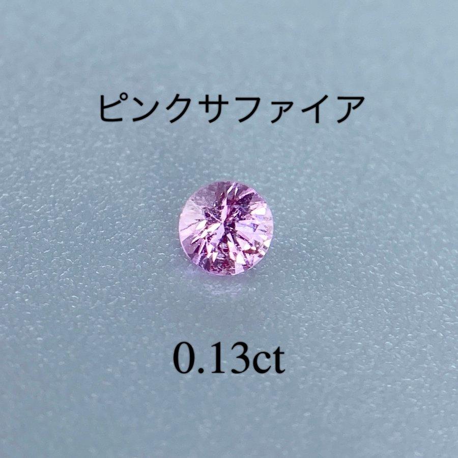 スリランカ産☆ ピンクサファイア 0.135ct
